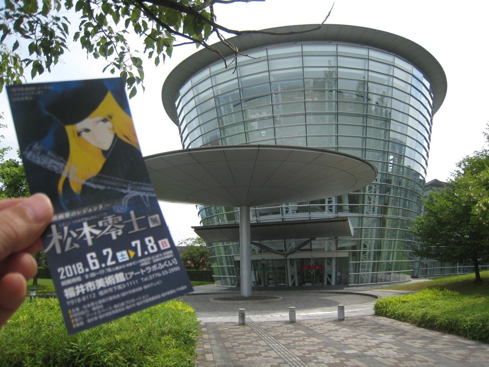 福井市美術館とチケット半券
