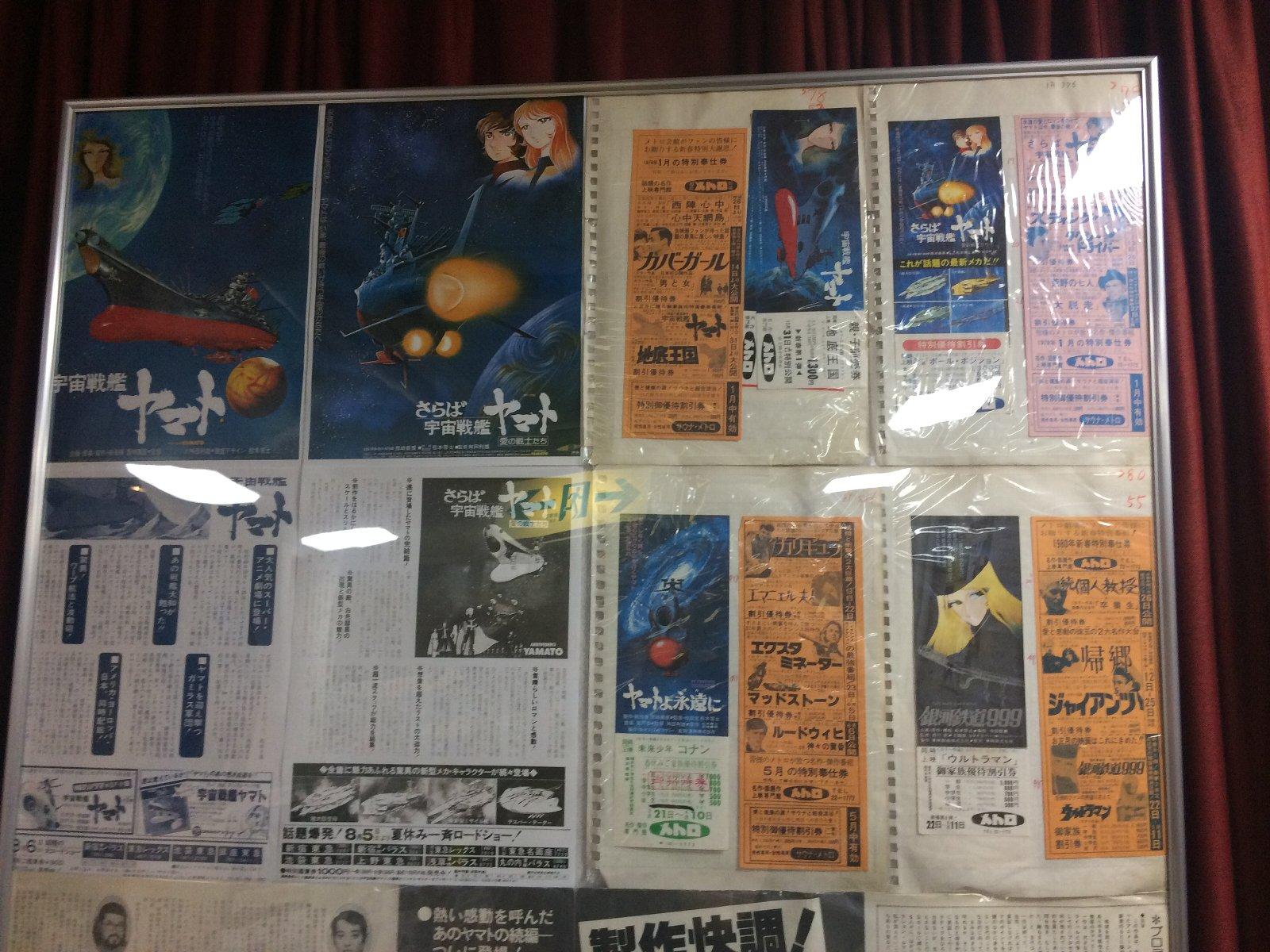 メトロ劇場 当時の上映資料