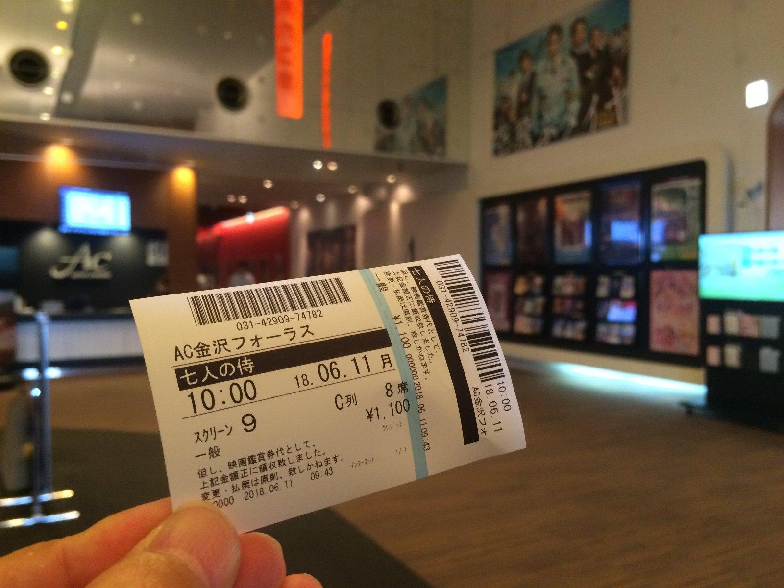 20180611 イオンシネマ金沢フォーラス チケット