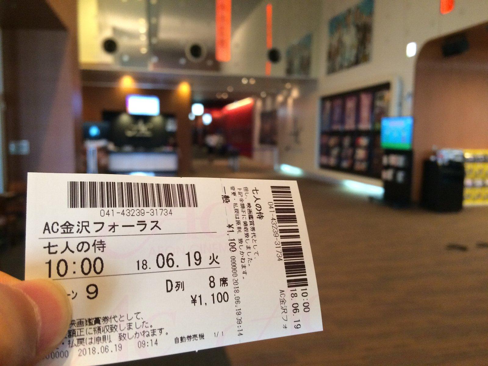 20180619 イオンシネマ金沢フォーラス チケット