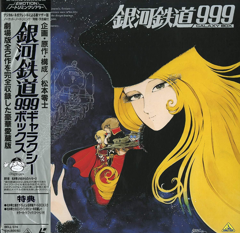 『銀河鉄道999』LD-BOX