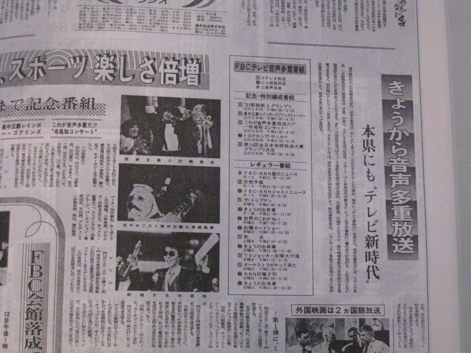 昭和56年12月1日の新聞より 音多開始