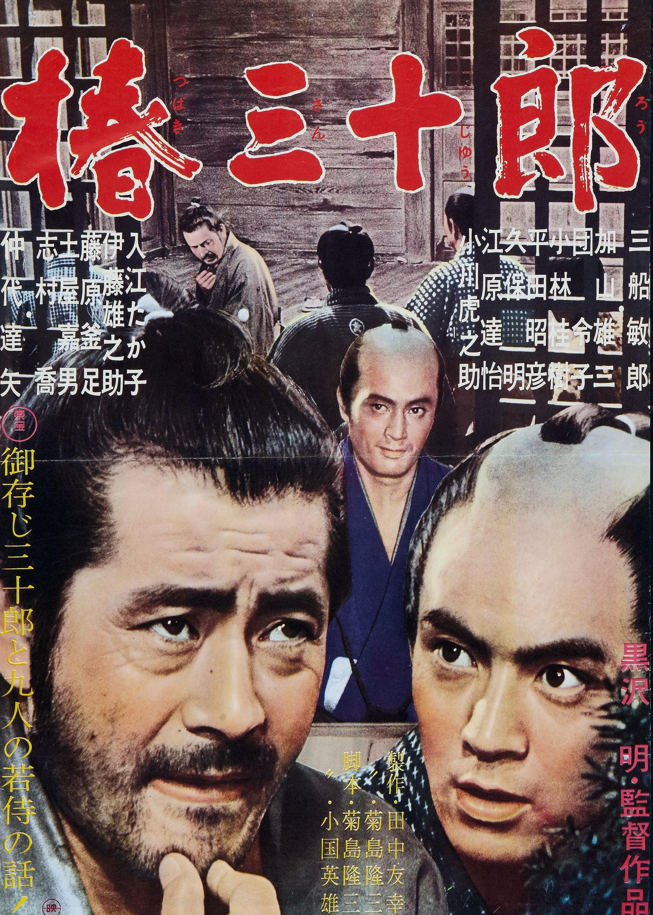 『椿三十郎』ポスター「御存じ三十郎と・・・」