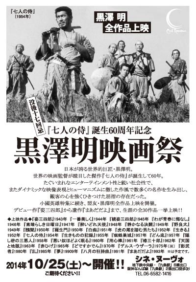 黒澤明映画祭
