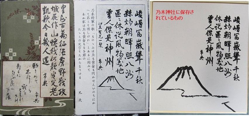 乃木大将の筆跡はどれが正しい