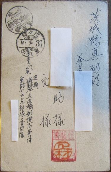 首都防衛していた東部七六二九部隊、8月31日に軍務に励んでいると記載