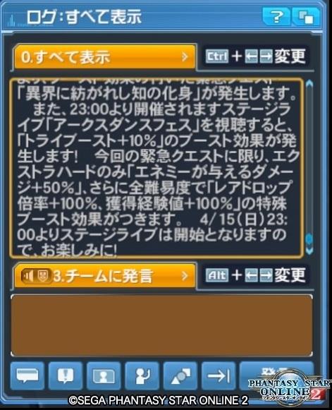 ファンタシースターオンライン2_20180415225432