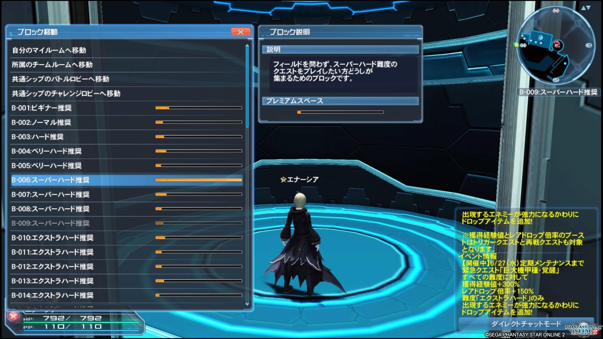 ファンタシースターオンライン2_20180615160359