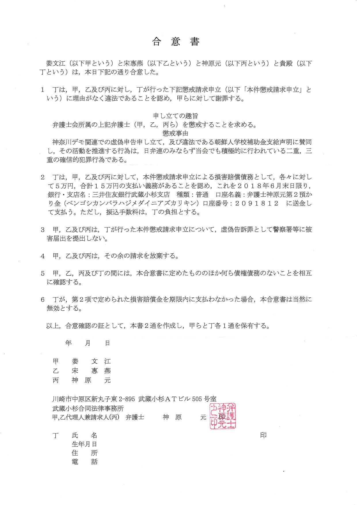 武蔵小杉合意書 (1)_000002