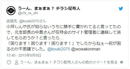 Kotsubo1.jpg