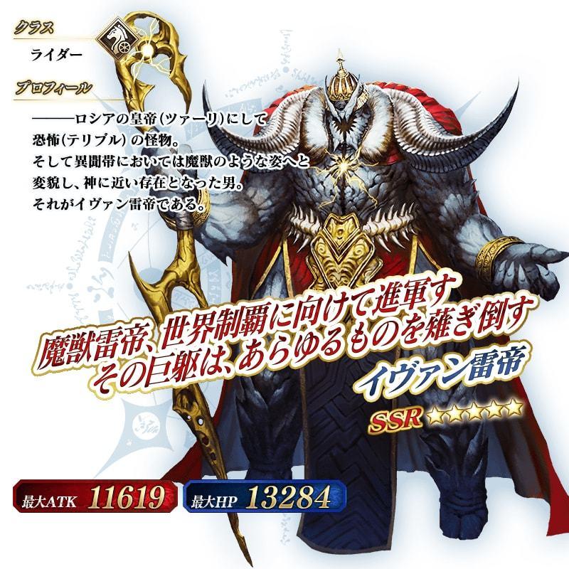 servant_details_l_01 (2)