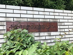 千葉市動物保護指導センター