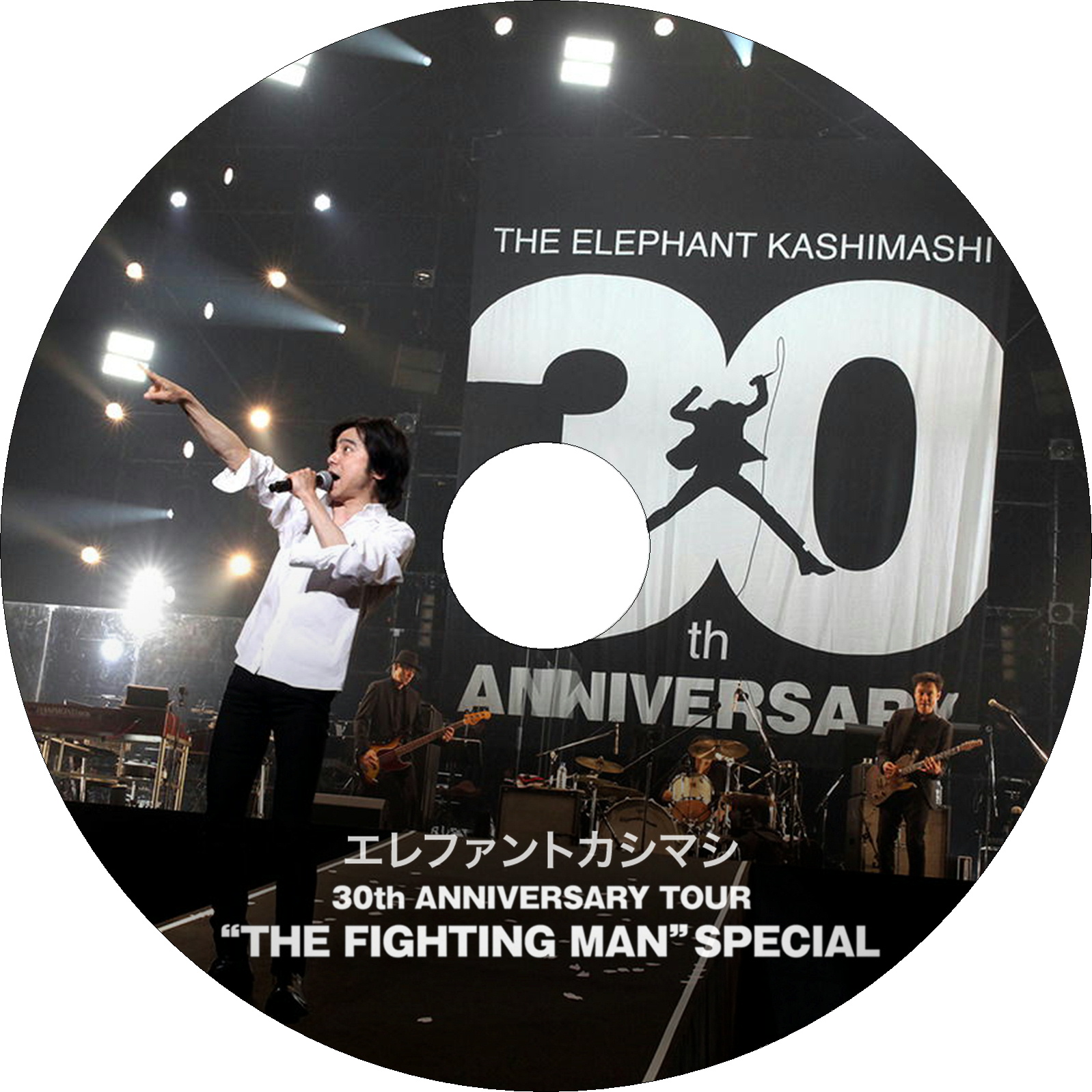 "エレファントカシマシ 30th ANNIVERSARY TOUR ""THE FIGHTING MAN"" SPECIAL ラベル"