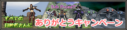 ff11banner201805arigatoucp02.png