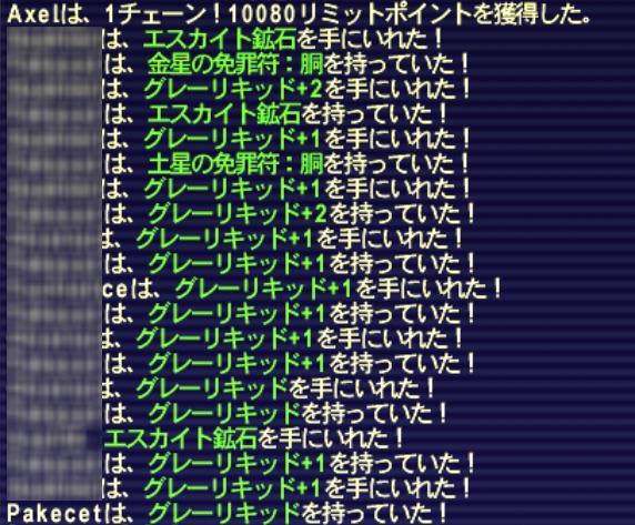 ff11jouniti48.png