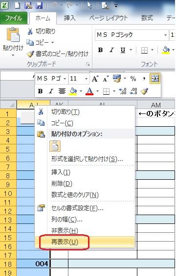 Excel再表示