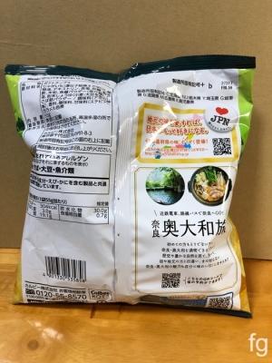 201804007奥大和柿の葉すし味 - 2
