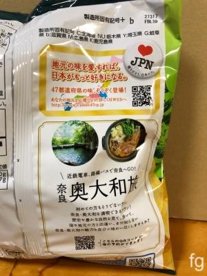 201804007奥大和柿の葉すし味 - 3