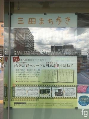 20170527三田駅前 - 11