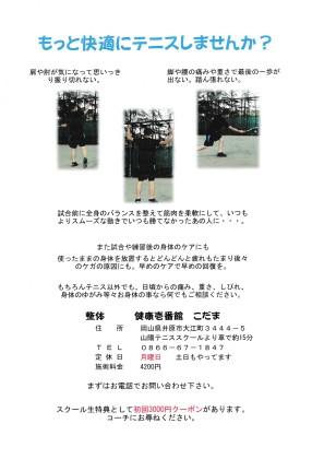 コピー (1) ~ 健康壱番館こだま