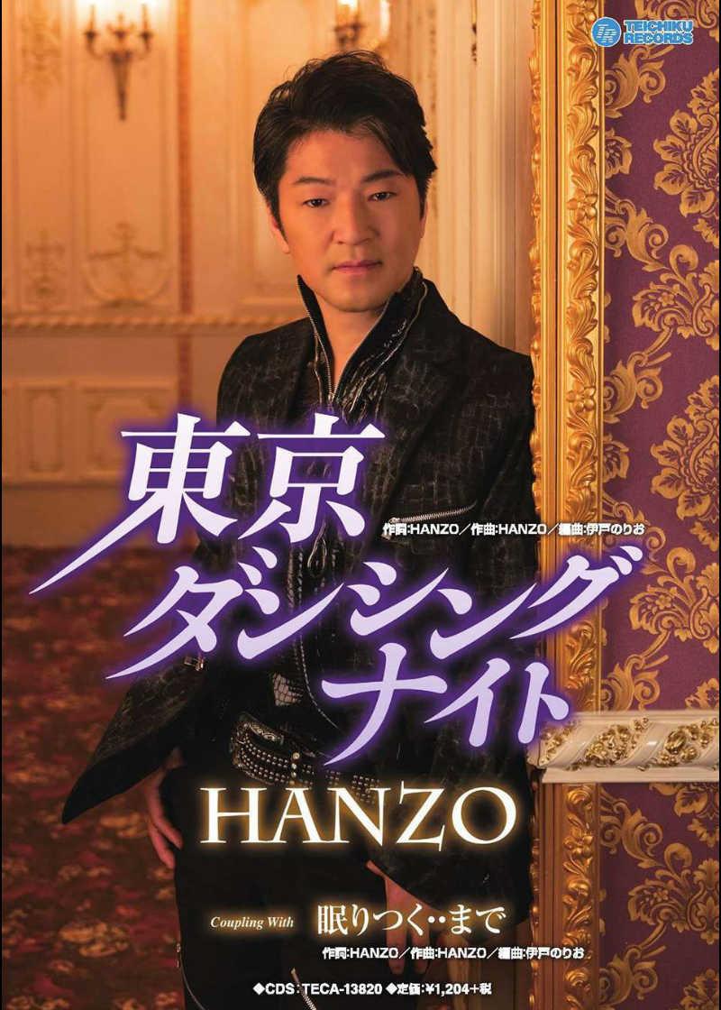 hanzo.jpg