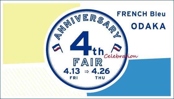 [FRENCH Bleu 大高店] 4周年祭開催いたします