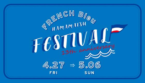 [FRENCH Bleu 浜松店] HAMAMATSU FESTIVAL開催いたします