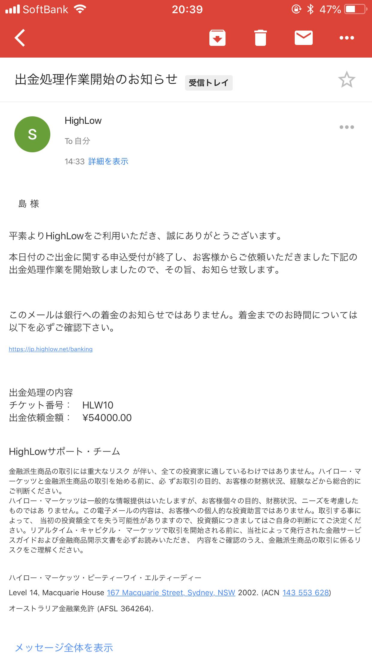 20180709着金メール2