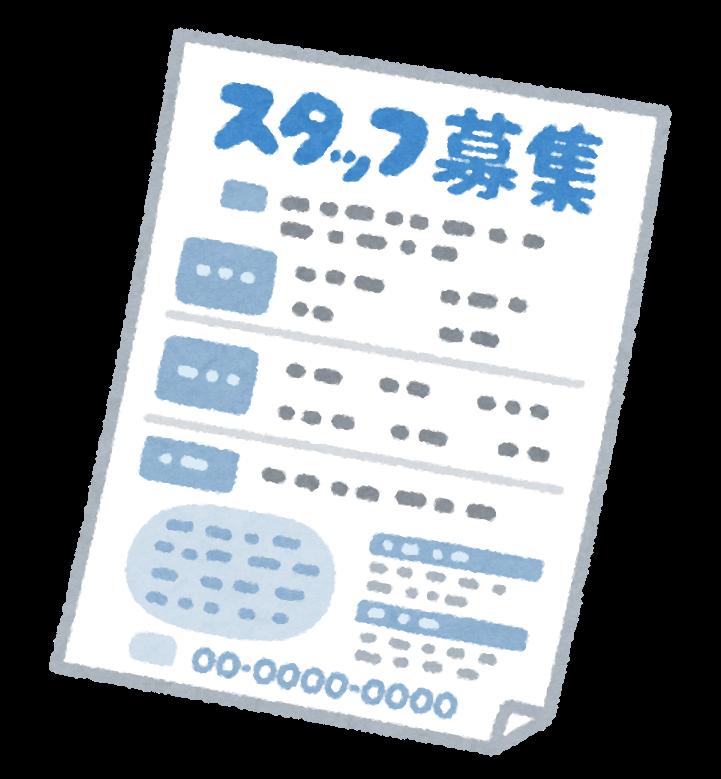 document_kyuujinbosyu.png