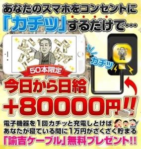 170331-yukituke-buru-thumbnail2.jpeg