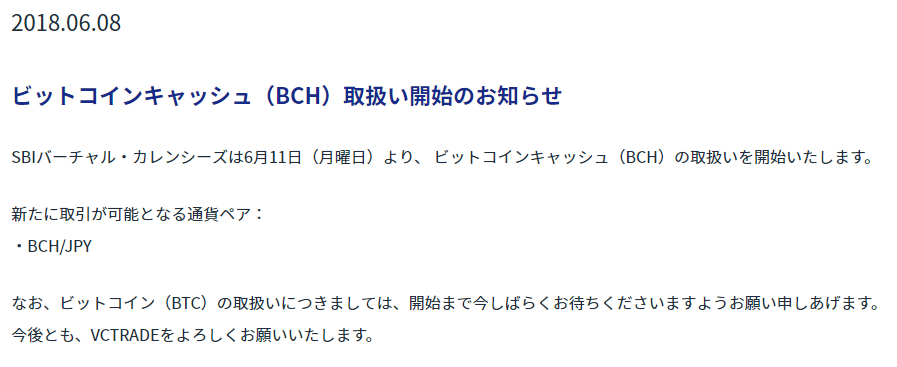 sbivc_BCH_180608.png