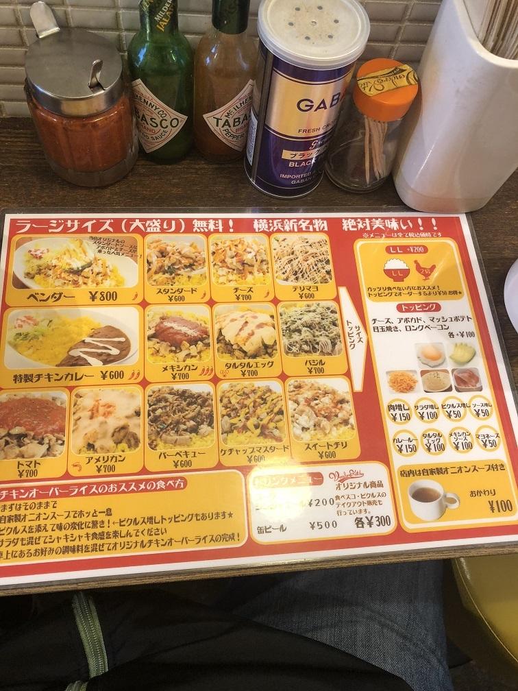 ベンダーキッチン 日吉店2