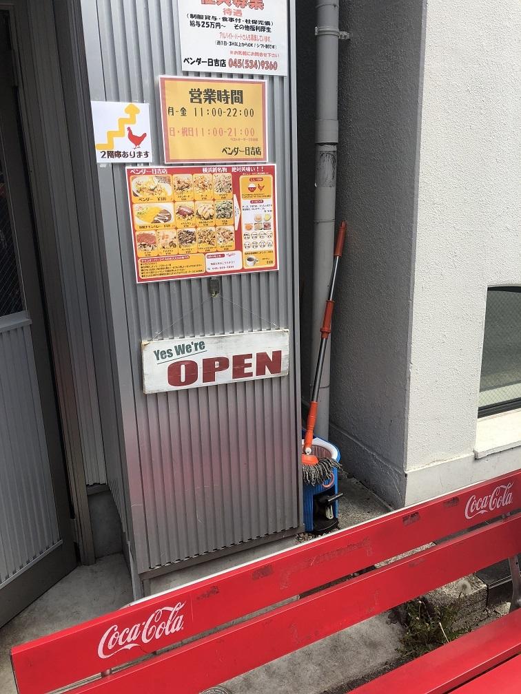 ベンダーキッチン 日吉店1