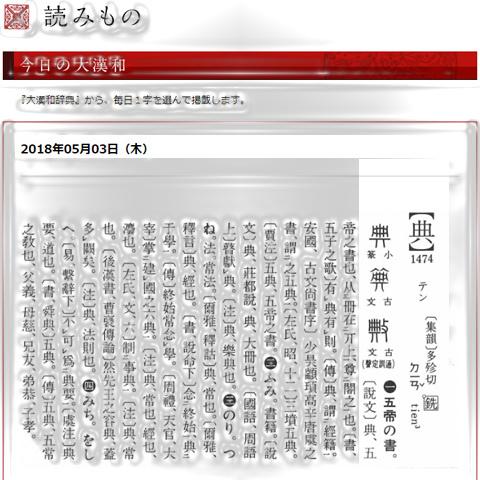 5月3日付「今日の大漢和」が取り上げたのは「典」