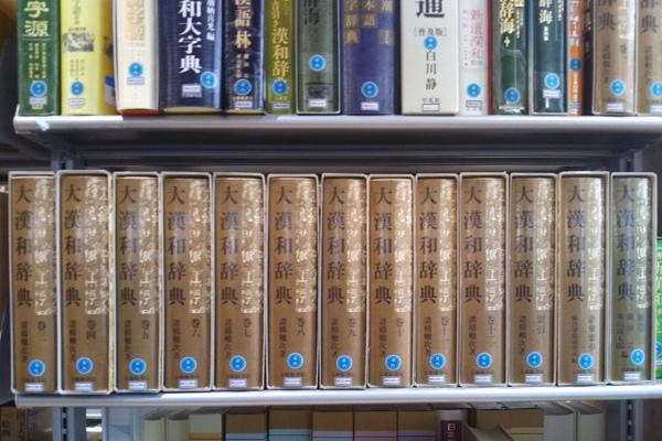 デーンと15巻そろいの『大漢和辞典』(土浦市立図書館)