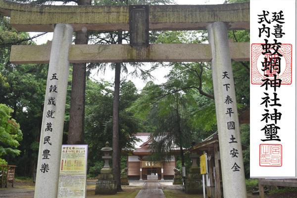 蛟蝄神社(奥の宮)とお札