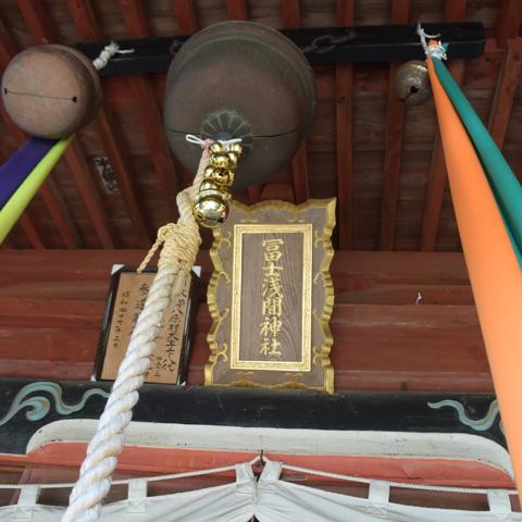 富士浅間神社社殿には立派な鈴が懸かる