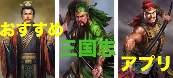三国志 アプリ