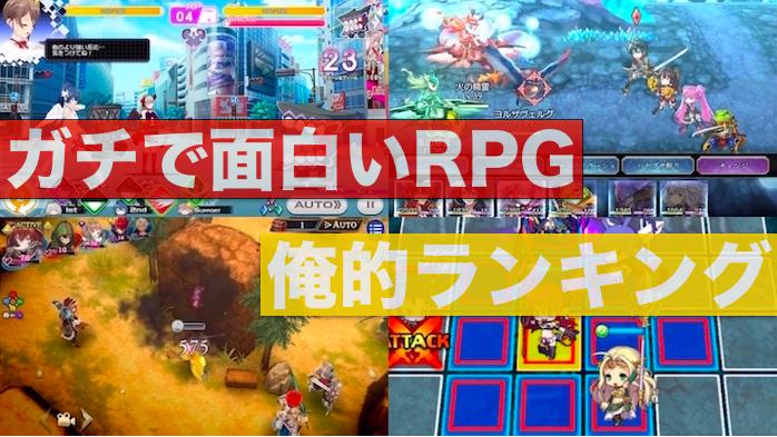 スマホゲームRPG 面白い ランキング