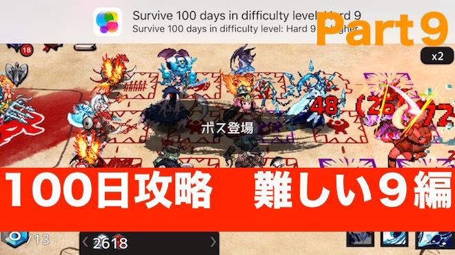 ダンジョンメーカー 100日 攻略9