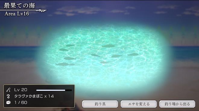 最果ての島 釣り アナデン