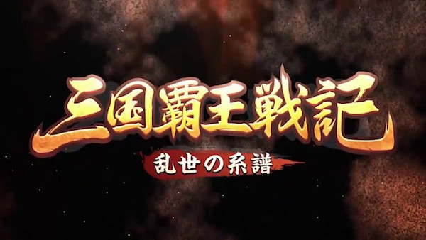 おすすめ 三国志 ゲームアプリ