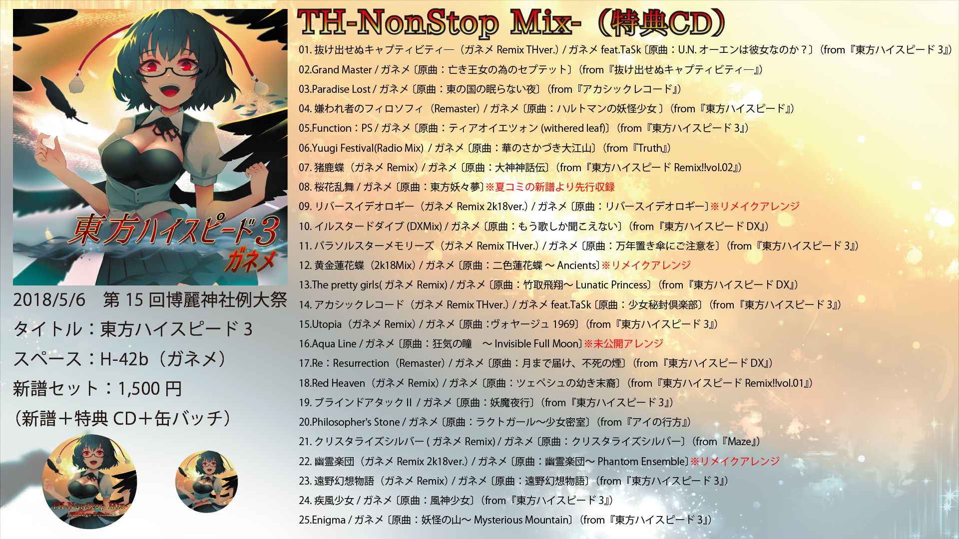 TH-NonStop-Mix-_トラックリスト