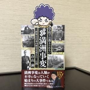 満州事変倉山