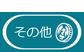 2018/6月/その他