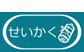 2018/6月/せいかく