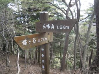 三峰への道標180408