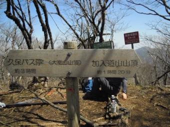 大室山山頂1587m180421