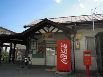 西上田駅180504此処から電車