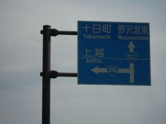 妙高へ此処から登り始まり180505